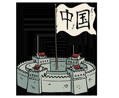 La Grande<br> Muraille de Chine